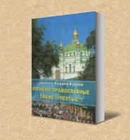 Почему православные такие упертые? Диакон Андрей Кураев
