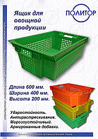 Ящики для овощей 600 400 200