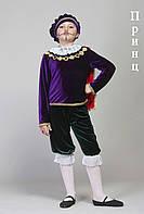Карнавальный костюм принца (бархат)