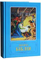 Дитяча Бiблiя. Біблійні оповідання в малюнках. Борислав Арапович, Віра Маттелмяки