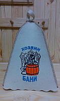 Шапка для бани и сауны с вышивкой 'Хозяин бани'