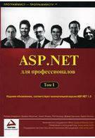 ASP.NET для профессионалов тт 1,2