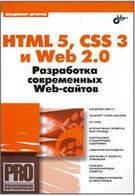 HTML 5, CSS 3 и Web 2.0 Разработка современных Web-сайтов