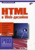 HTML в Web-дизайне