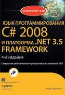 Язык программирования С# 2008 и платформа .NET 3.5 4-е издание