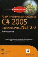 Язык программирования C# 2005 и платформа NET 2.0, 3-е издание