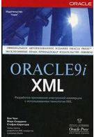 Oracle 9i XML. Разработка приложений электронной коммерции с использованием технологии XML