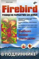 Firebird: руководство разработчика баз данных  (2 издание ) В подлиннике