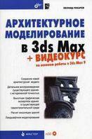 Архитектурное моделирование в 3ds Max  + Видеокурс (+CD)