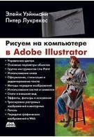 Рисуем на компьютере в Adobe Illustrator