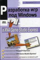 Разработка компьютерных игр под Windows в XNA Game Studio Express