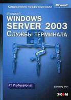 Microsoft Windows Server 2003  Службы терминала /Пер  с англ  + CD