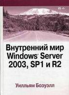 Внутренний мир Windows Server 2003, SP1 и R2