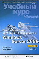 Проектирование сетевой инфраструктуры Windows Server 2008. учебный курс Microsoft (+кoмплeкт)