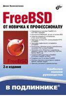 FreeBSD. От новичка к профессионалу. 2-е изд. В подлиннике.
