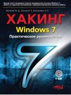 Хакинг Windows 7. Практическое Руководство