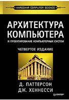 Архитектура компьютера и проектирование компьютерных систем 4-е изд.