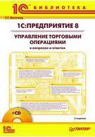 1С: Предприятие 8.0 Управление торговыми операциями в вопрсах и ответах