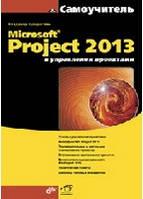 Microsoft Project 2013 в управлении проектами самоучитель