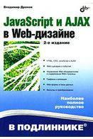 JavaScript и AJAX в Web-дизайне В подлиннике. 2-е издание, перераб. и доп.