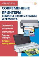 Современные принтеры. Секреты эксплуатации и ремонта Вып.  97