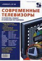 Современные телевизоры  Устройство, ремонт и сервисные регулировки Вып. 88