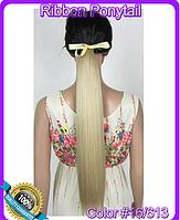 Шиньон хвост на ленте, прямые волосы, наращивание волос, длина - 55 см, вес - 90 г, цвет - №16/613