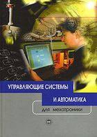 Управляющие системы и автоматика