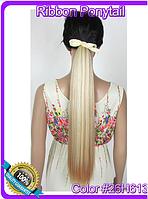 Шиньон хвост на ленте, прямые волосы, наращивание волос, длина - 55 см, вес - 90 г, цвет - №26Н613