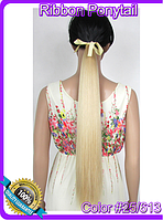 Шиньон хвост на ленте, прямые волосы, наращивание волос, длина - 55 см, вес - 90 г, цвет - №25\613