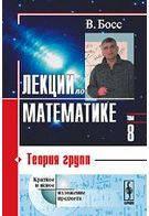 Лекции по математике т.8: теория групп 2-е изд. спр. и доп.