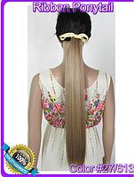 Шиньон хвост на ленте, прямые волосы, наращивание волос, длина - 55 см, вес - 90 г, цвет - №27\613