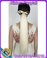 Шиньон хвост на ленте, прямые волосы, наращивание волос, длина - 55 см, вес - 90 г, цвет - №613А\1001В