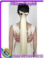 Шиньон хвост на ленте, прямые волосы, наращивание волос, длина - 55 см, вес - 90 г, цвет - №613АН1001В