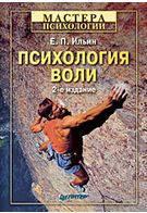 Психология воли. 2-е изд. переработанное и дополненное