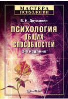 Психология общих способностей. 3-е изд.