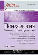 Психология. Учебник для гуманитарных вузов. 2-е изд.