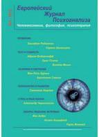 Европейский журнал «Психоанализ» №1