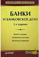 Банки и банковское дело. 2-е изд.