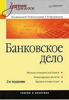 Банковское дело 2-е изд.