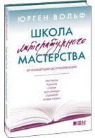 Школа литературного мастерства: От концепции до публикации: рассказы, романы, статьи, нон-фикшн, сценарии, новые медиа