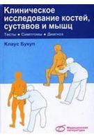 Клиническое исследование костей, суставов, и мышц