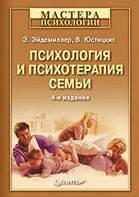 Психология и психотерапия семьи. 4-е изд. переработанное и дополненное