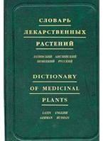 Словарь лекарственных растений (12000 терминов на латинском,немецком, русском языках)