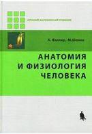 Анатомия и физиология человека 2-е изд.