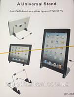 Оригинальная подставка для iPad, планшета и т.п. (Арт. 7667)