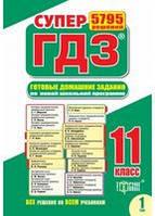 СУПЕР ГДЗ 2016  Готовые домашние задания 11 класс (1, 2 том)Торсінг Плюс2016
