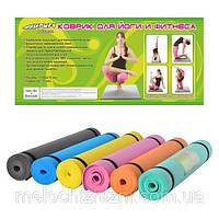 Йогамат - Коврик для йоги и фитнесса (Арт. MS 0205)