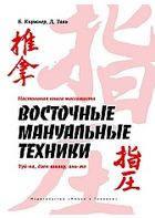Настольная книга массажиста. Восточные мануальные техники. Туй-на, дзен-шиацу, ань-мо.