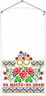 """Схема для вышивки бисером """"Рушник свадебный"""""""